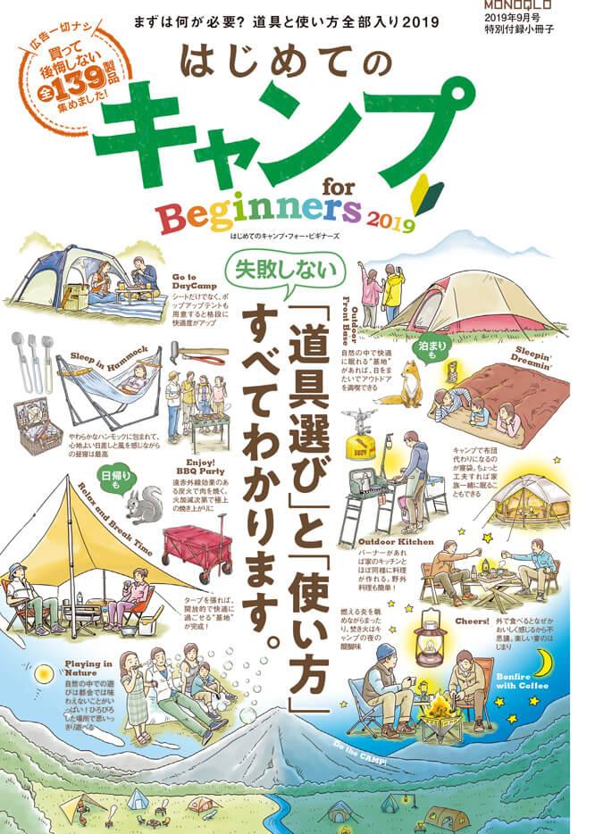 特別付録小冊子 「初めてのキャンプ for Beginners 2019」