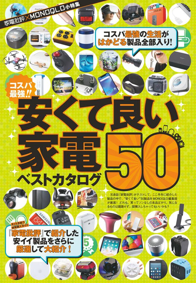 小特集 「安くて良い家電 ベストカタログ50」