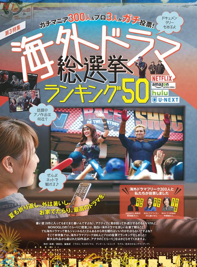 第3特集 「海外ドラマ総選挙 ランキング50」