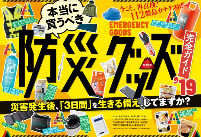 第2特集 「防災グッズ完全ガイド2019」