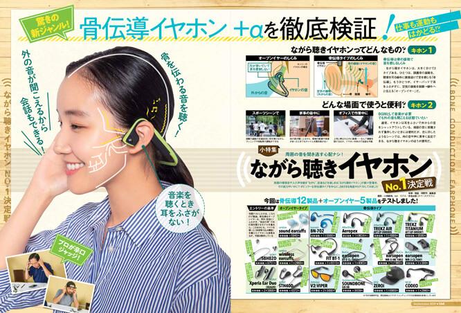 小特集 「ながら聴きイヤホンNo.1決定戦」
